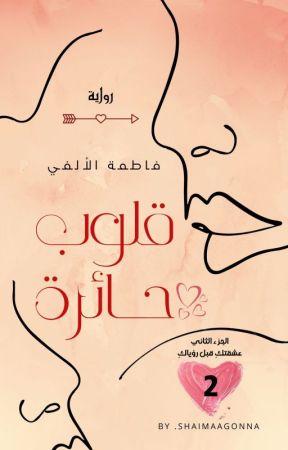 قلوب حائرة .. 2 ..للكاتبة فاطمة الألفي by ShaimaaGonna