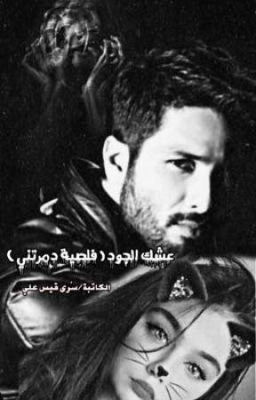 عشق الجود ( فصليه حبيبي) حقيقه💯🔞 by sosaKAli