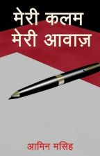मेरी कलम मेरी आवाज़ द्वारा aminmasih