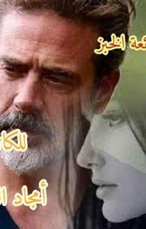 بائعة الخبز والشيخ محمد by AmjadAlqaisi