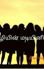 தோழியின் மடியினில் ( future plan ) द्वारा Thiyamahi