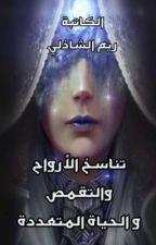 """"""" تناسخ الأرواح و التقمص و الحياة المتعددة """" by REEMSHADILI"""
