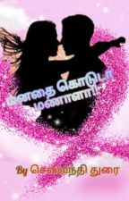 மனதை கொடுடா மணாளா!! द्वारा sevanthi_durai