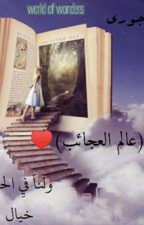 عالمُ العجائب(world of wonders) by GoryKapel