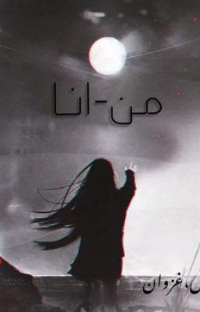 من انا by Nj_all