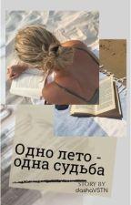 Одно лето - одна судьба  от dashaVSTN