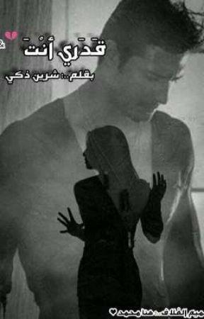 قدري انت by user70618828