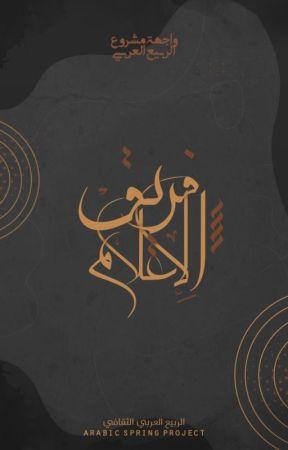فريق الإعلام by ArabicSpring