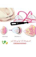 Breast Pump Available In Pakistan - 03056040640 by SanaMalik360