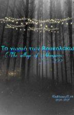 Το Χωριό των Βρυκολάκων / The village of vampires  από KaterinaM_06