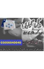 Pfizer Viagra Tablets Price In Pakistan - 03056040640 by ebaytelezoononlines