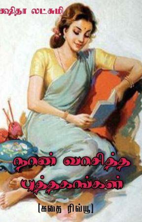 கதை ரிவ்யூ by Dikshita_Lakshmi