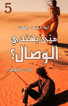 متى يهتدي الوصال ؟ ..5 من الجوكر و الأسطورة .. للكاتبة آية محمد رفعت by ShaimaaGonna