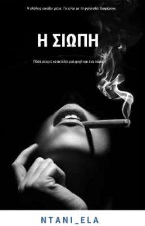Η ΣΙΩΠΗ by ntani_ela