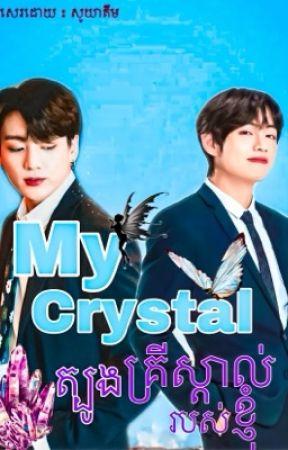 My crystal 💍💎 : ត្បូងគ្រីស្តាល់របស់ខ្ញុំ  by SOYAKIM_11
