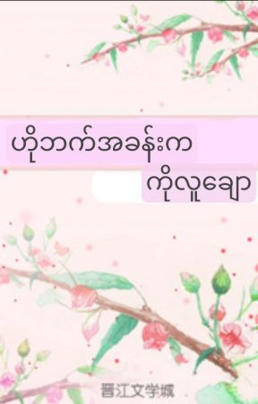 ဟိုဘက်အခန်းက ကိုလူချော {မြန်မာဘာသာပြန်} by PhyoMina