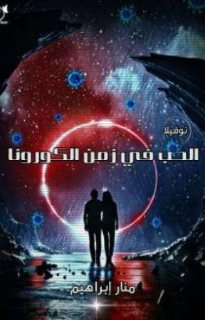 الحب فى زمن الكورونا by manar_ibrahim