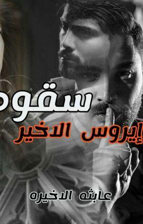 سقوط إيروس  الاخير by safa99_hashim
