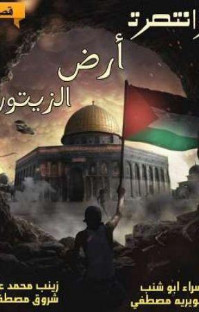 وانتصرت ارض الزيتون by sherokmostafa
