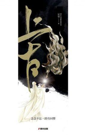 Ancient God / 上古 / Ancient Love Poetry by Kurenaii2000