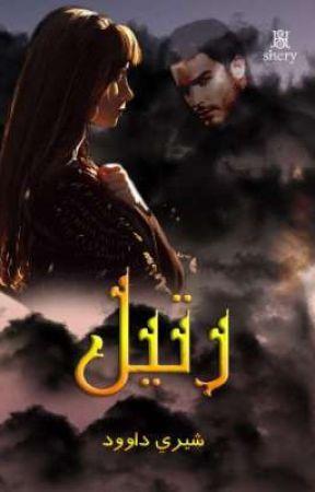 رتيل بقلم شيرى داوود by DoaaUsama