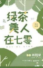Green Tea Beauty In Seventies (MTL) ✓ by CN_SweetSmile