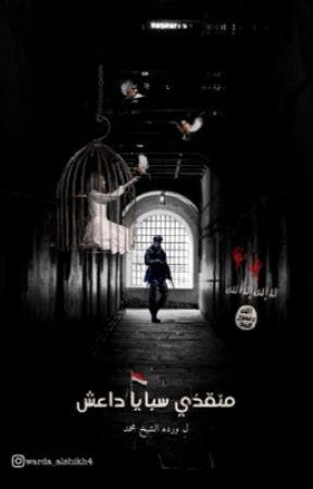 """مُنقذي سبايا داعش """"الاصلية"""" by warda_alshikh"""