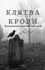 Клятва крови от _Kerma_