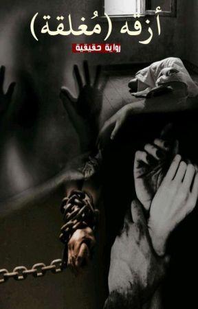 نهوة ابن عمي  by user93176342
