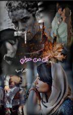 كل من حولي خراب by zainab_za9za