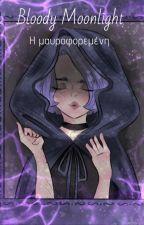 Η Μαυροφορεμένη από xBloody_moonlight