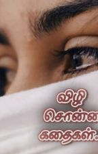 Vizhi Sonna Kathaigal (விழி சொன்ன கதைகள்)✨ द्वारा tamilpenn02