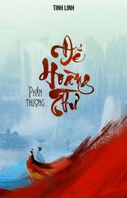 ĐẾ HOÀNG THƯ - Tinh Linh (Phần Thượng)