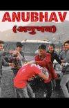 अनुभव  cover