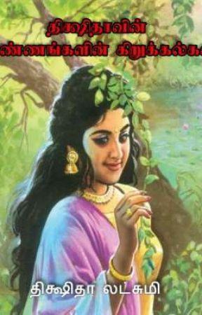 திக்ஷிதாவின் எண்ணங்களின் கிறுக்கல்கள் by Dikshita_Lakshmi