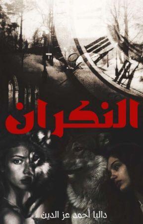 النكران by dodo2902
