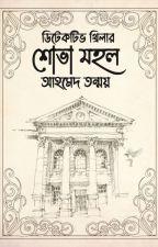 শোভা মহল द्वारा AhmedTanmoy
