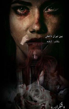 بين نيران داعش 🔞 by shafah_muhamad