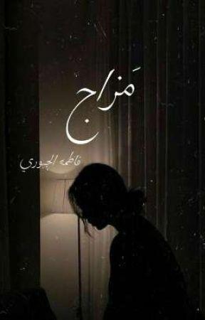 مزاج  by Fatoo-20