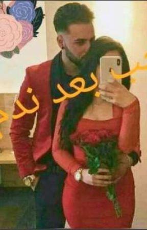 حب_بعد _ندم by FifiFofa8