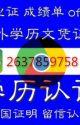 毕业证成绩单国外学历文凭证书diploma by qw717549916