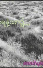 ရေနံံ့သာ၌ by aainkyin_puu