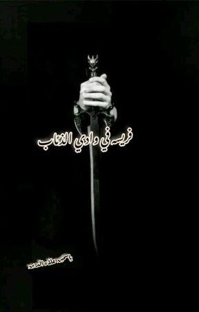 فريسه في وادي الذئاب(مكتمله) by Ajassmin