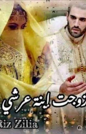 ❤️ تزوجت_ابنة_عرشي ❤️  by FifiFofa8