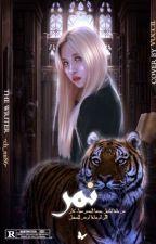 Tiger    MiChaeng بقلم -ch_mi86-