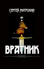 """Вратник"" от SergeiMitrokhin1967"