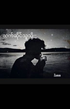 သက်ဆိုင်သူသို့... by ZammKris