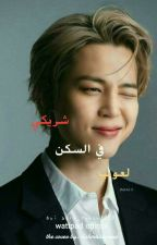 My roommate is a playboy / شريكي في السكن لعوب by Kim_surin132021