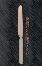 𝐒𝐇𝐎𝐔𝐉𝐎 𝐁𝐎𝐘 // CHIFUYU MATSUNO by asaemons