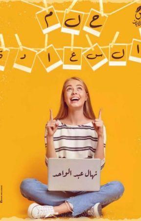 (حُلم السّعادة)  By: Noonazad by NehalAbdElWahed